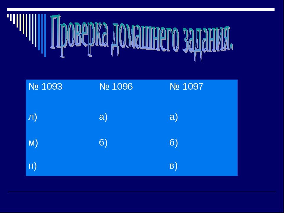 № 1093№ 1096№ 1097 л) а)а) м)б)б) н)в)