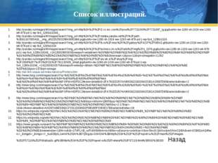 Список иллюстраций. http://yandex.ru/images/#!/images/search?img_url=http%3A%