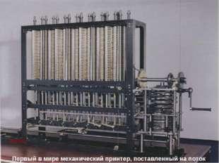 Первый в мире механический принтер, поставленный на поток. Назад