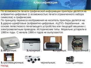 Классификация По возможности печати графической информации принтеры делятся н