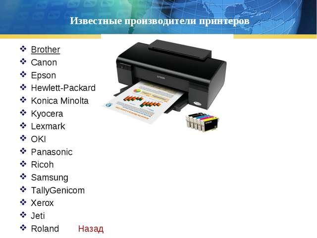 Известные производители принтеров Brother Canon Epson Hewlett-Packard Konica...