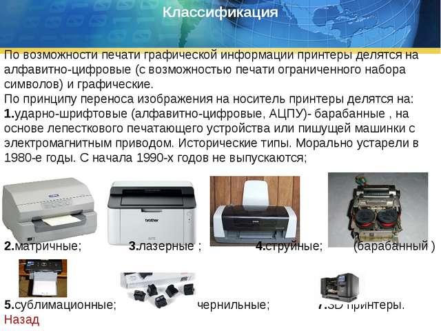 Классификация По возможности печати графической информации принтеры делятся н...