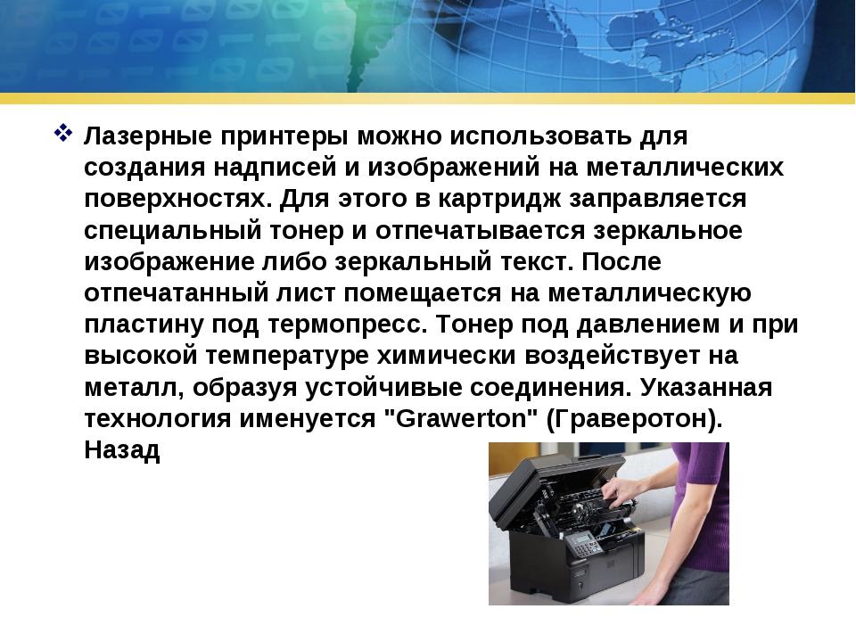 Лазерные принтеры можно использовать для создания надписей и изображений на м...