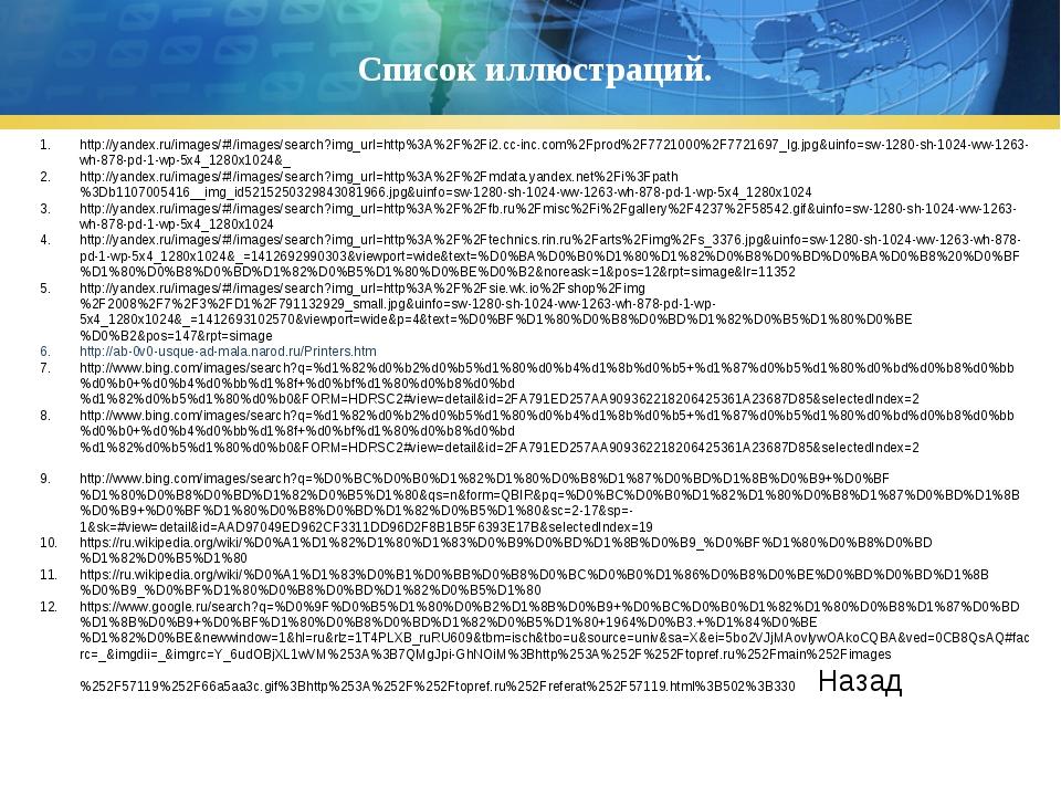 Список иллюстраций. http://yandex.ru/images/#!/images/search?img_url=http%3A%...
