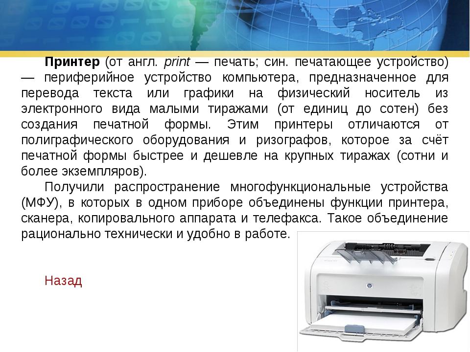 Принтер (от англ. print — печать; син. печатающее устройство) — периферийное...