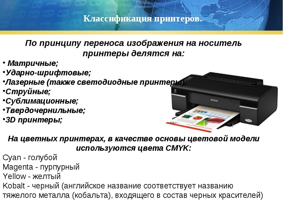 Классификация принтеров. По принципу переноса изображения на носитель принтер...