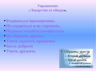 Упражнение «Лекарство от обиды». Радоваться примирению, Не сердиться и не упр