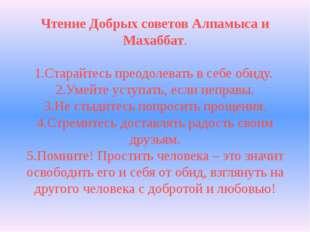 Чтение Добрых советов Алпамыса и Махаббат. 1.Старайтесь преодолевать в себе о