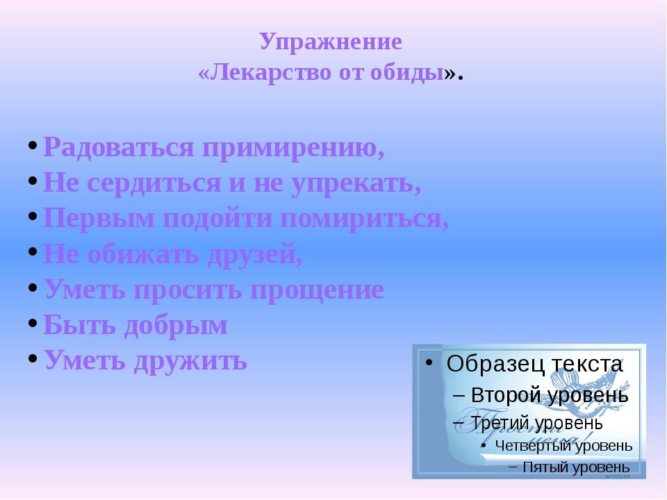 Упражнение «Лекарство от обиды». Радоваться примирению, Не сердиться и не упр...