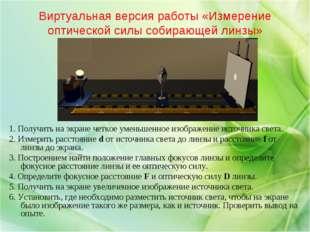 Виртуальная версия работы «Измерение оптической силы собирающей линзы» 1.Пол