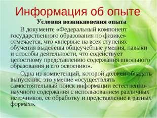 Информация об опыте Условия возникновения опыта Вдокументе «Федеральный к