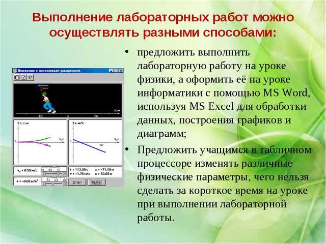 Выполнение лабораторных работ можно осуществлять разными способами: предложит...
