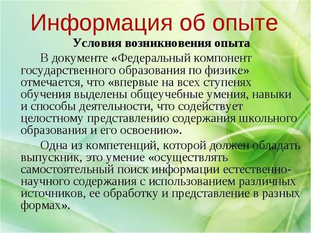 Информация об опыте Условия возникновения опыта Вдокументе «Федеральный к...