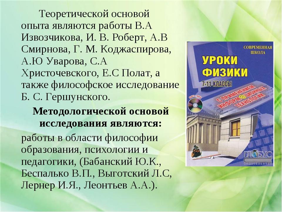 Теоретической основой опыта являются работы В.А Извозчикова, И. В. Роберт,...