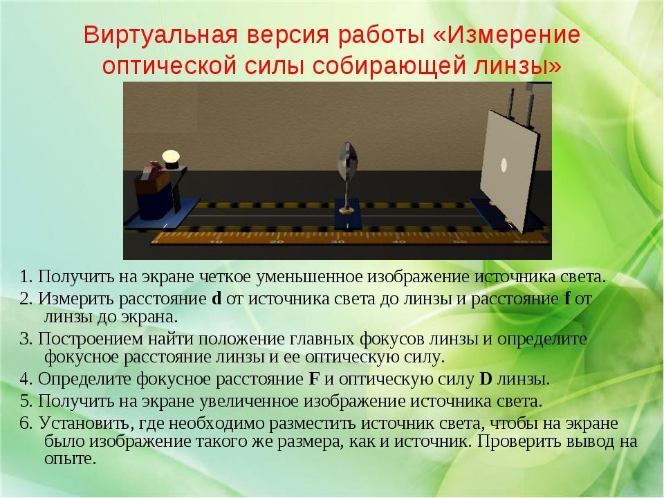 Виртуальная версия работы «Измерение оптической силы собирающей линзы» 1.Пол...