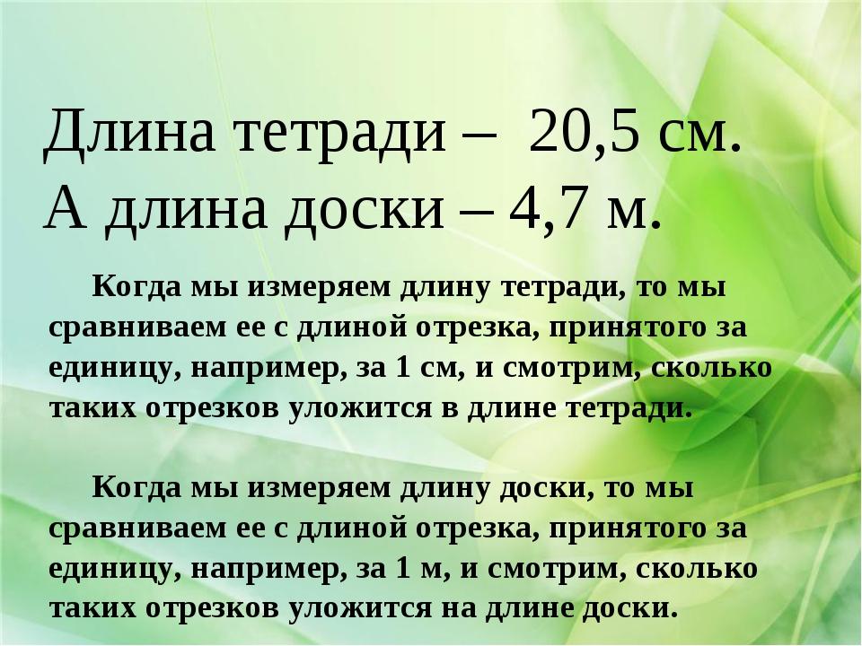 Длина тетради – 20,5 см. А длина доски – 4,7 м. Когда мы измеряем длину тетра...