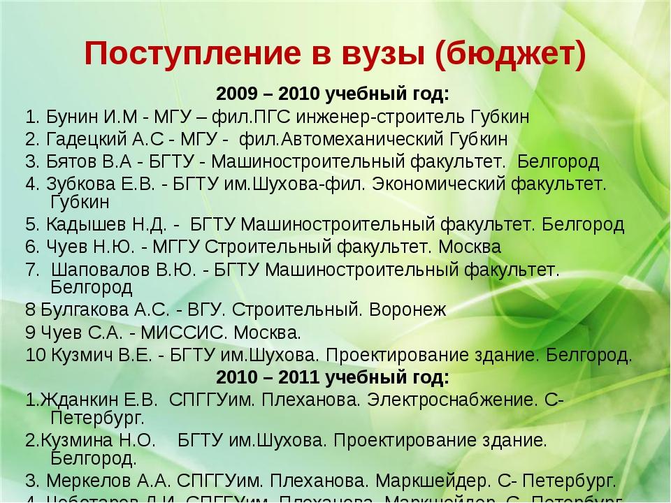 Поступление в вузы (бюджет) 2009 – 2010 учебный год: 1. Бунин И.М - МГУ – фил...