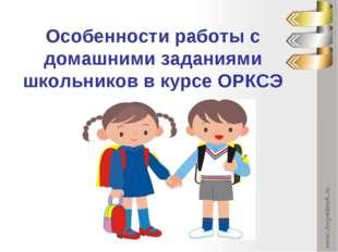 Особенности работы с домашними заданиями школьников в курсе ОРКСЭ