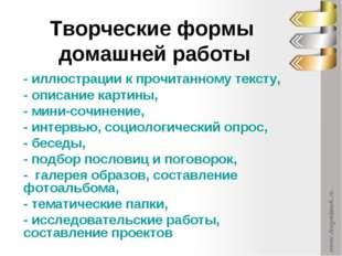 Творческие формы домашней работы - иллюстрации к прочитанному тексту, - описа