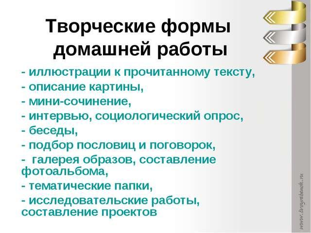 Творческие формы домашней работы - иллюстрации к прочитанному тексту, - описа...