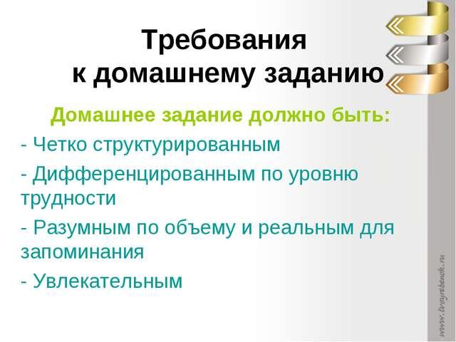 Требования к домашнему заданию Домашнее задание должно быть: - Четко структур...
