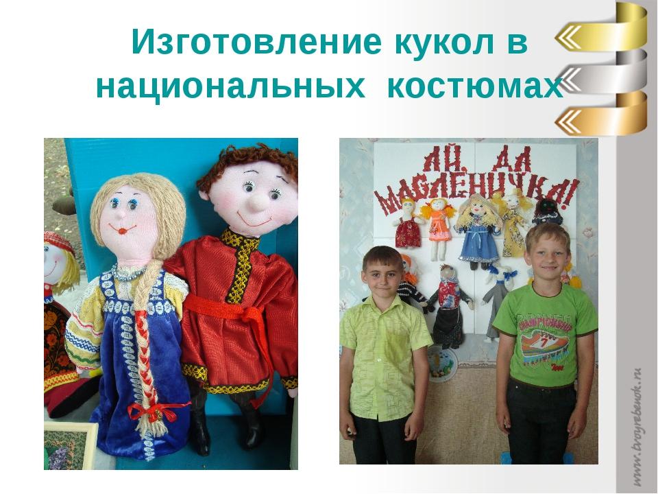 Изготовление кукол в национальных костюмах