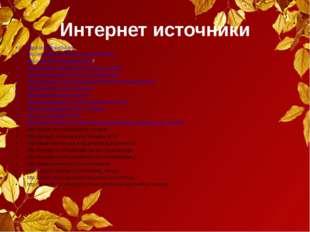 Интернет источники https://ru.wikipedia.org http://mercatos.net/ads_search/an