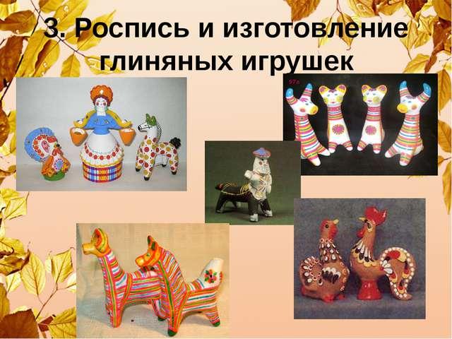 3. Роспись и изготовление глиняных игрушек