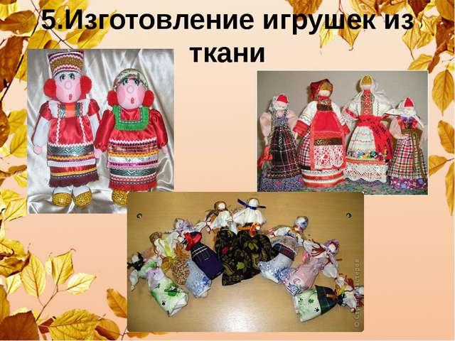 5.Изготовление игрушек из ткани