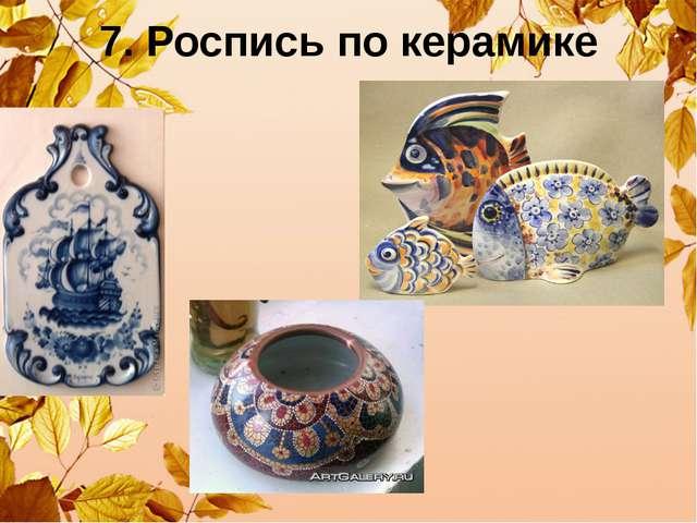7. Роспись по керамике