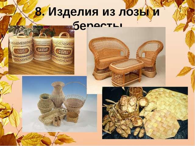 8. Изделия из лозы и бересты