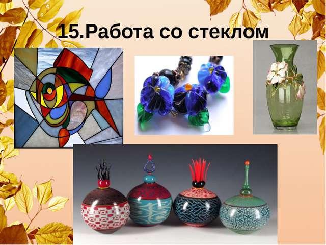 15.Работа со стеклом