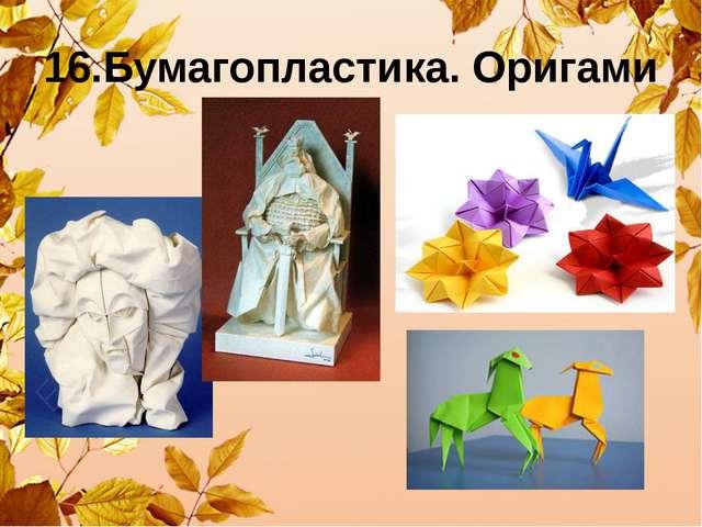16.Бумагопластика. Оригами