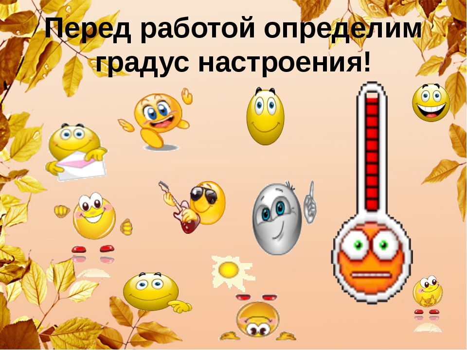 Перед работой определим градус настроения!