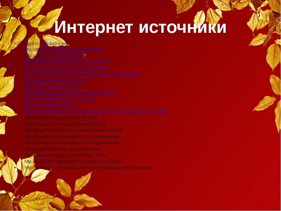 Интернет источники https://ru.wikipedia.org http://mercatos.net/ads_search/an...