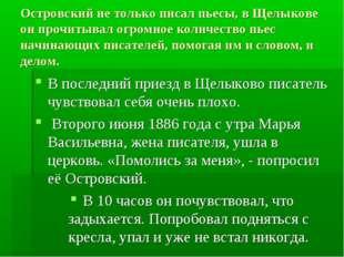 Островский не только писал пьесы, в Щелыкове он прочитывал огромное количеств