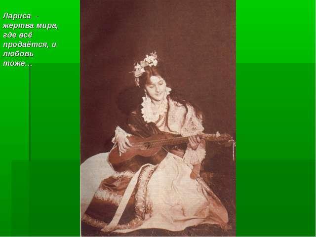 Лариса - жертва мира, где всё продаётся, и любовь тоже…