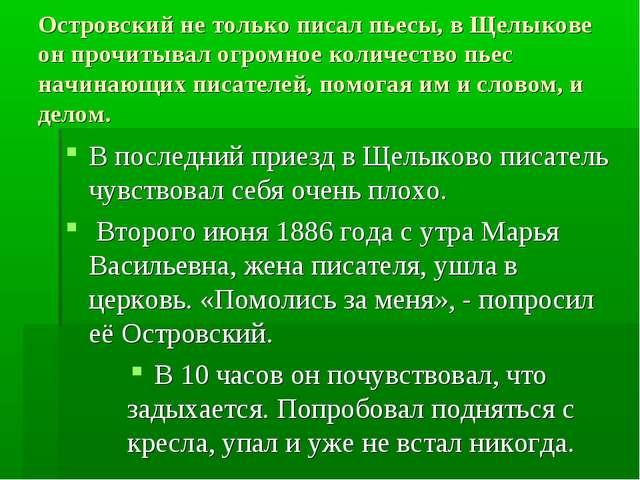 Островский не только писал пьесы, в Щелыкове он прочитывал огромное количеств...