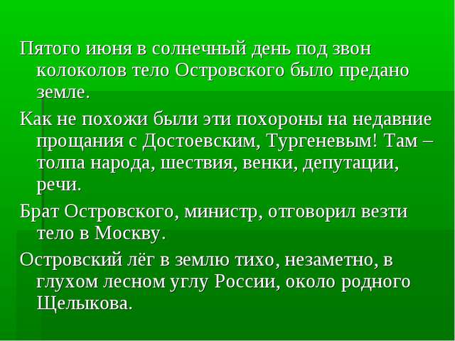 Пятого июня в солнечный день под звон колоколов тело Островского было предано...
