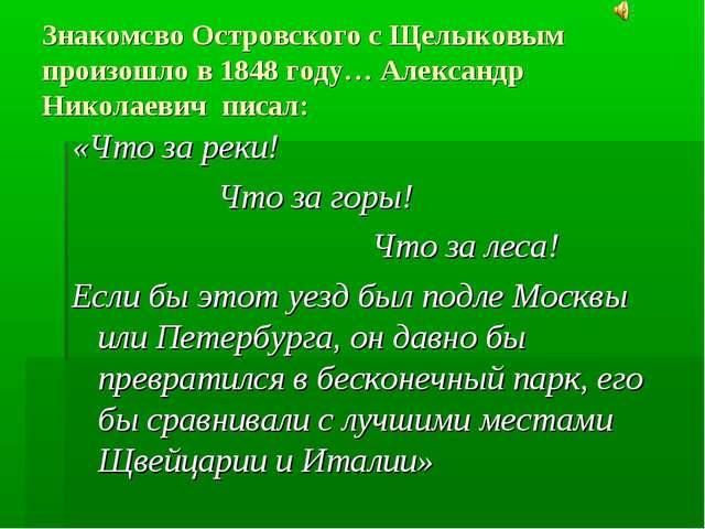 Знакомсво Островского с Щелыковым произошло в 1848 году… Александр Николаевич...