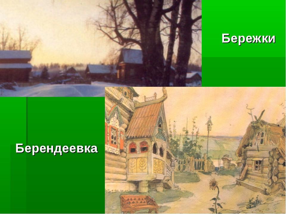 Берендеевка Бережки