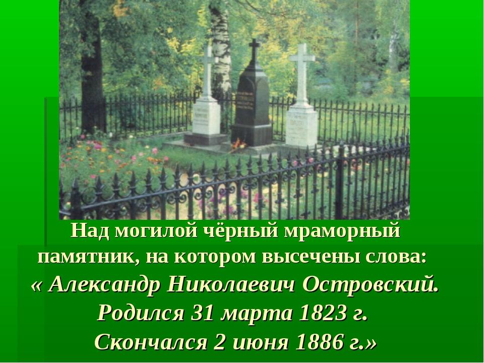 Над могилой чёрный мраморный памятник, на котором высечены слова: « Александр...