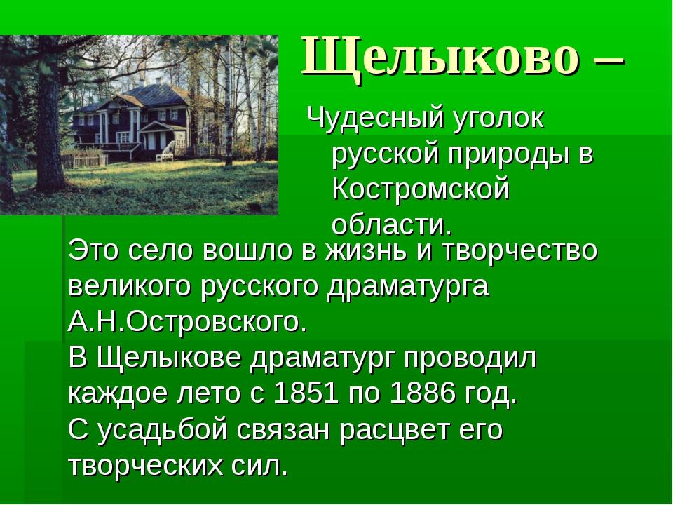 Щелыково – Чудесный уголок русской природы в Костромской области. Это село во...
