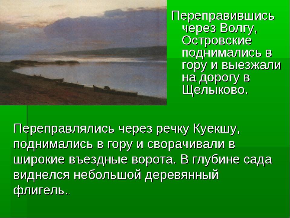 Переправившись через Волгу, Островские поднимались в гору и выезжали на дорог...