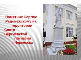 Памятник Сергию Радонежскому на территории Свято-Сергиевской гимназии г.Черк