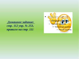 Домашнее задание: стр. 112 упр. № 253, правило на стр. 111