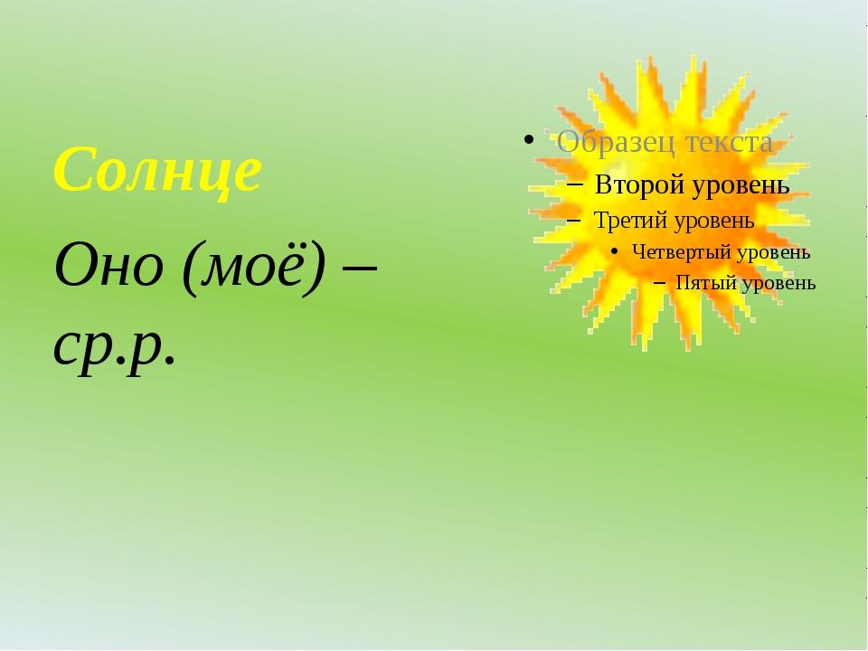 Солнце Оно (моё) – ср.р.