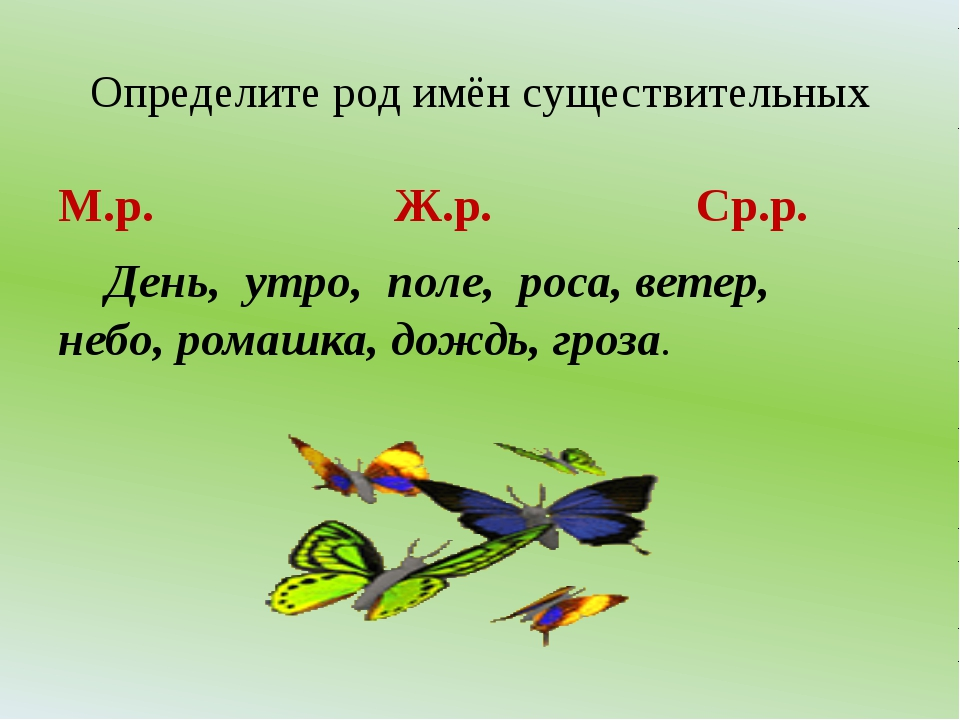 Определите род имён существительных М.р. Ж.р. Ср.р. День, утро, поле, роса, в...