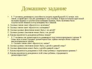Домашнее задание 1. У человека доминирует способность владеть правой рукой (А