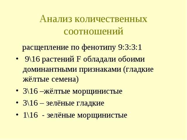 Анализ количественных соотношений расщепление по фенотипу 9:3:3:1 9\16 растен...